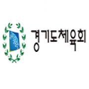 경기도체육회